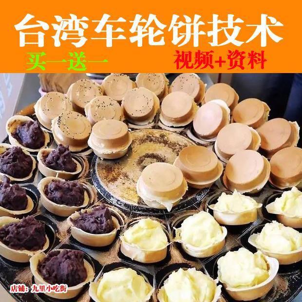 臺灣車輪餅技術配方教程網紅小吃開店擺攤創業小吃紅豆餅培訓教學
