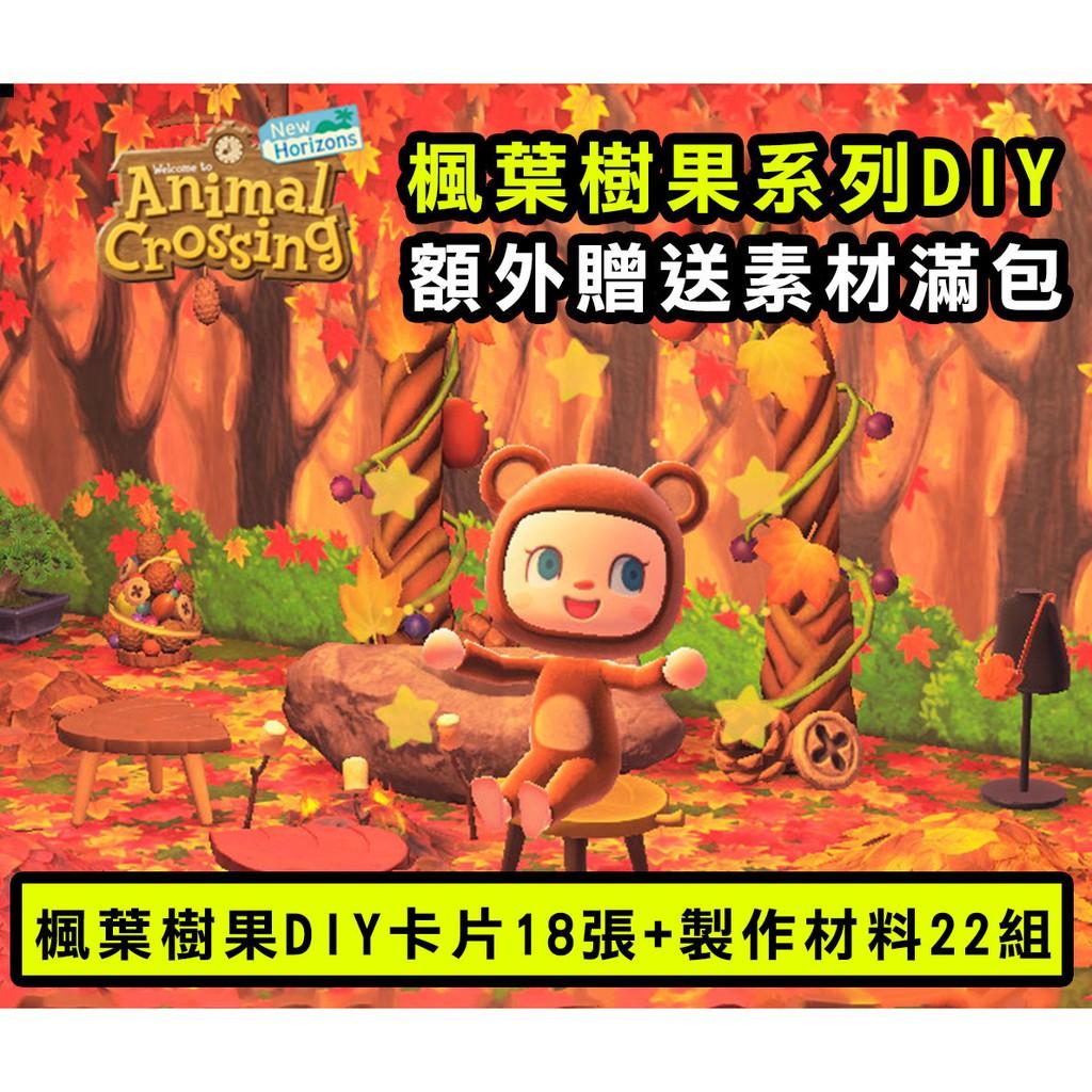 動物森友會 楓葉樹果套裝DIY卡 $145 Switch 楓葉樹果DIY卡片18張+製作材料22組 加贈素材