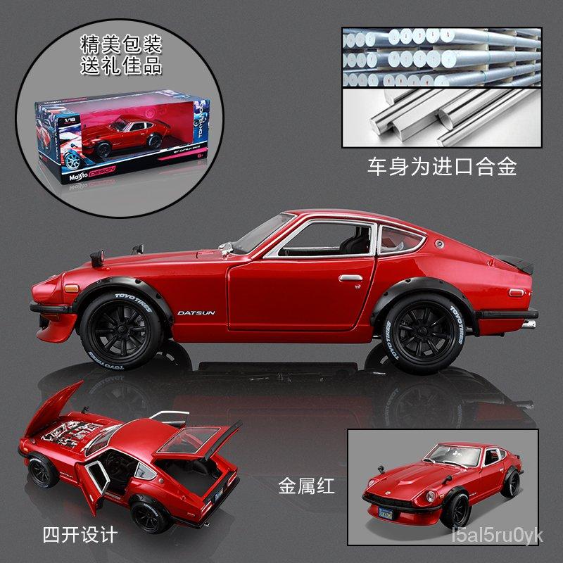 1 18日產仿真原廠汽車尼桑240z改裝跑車模型汽車車模型擺件