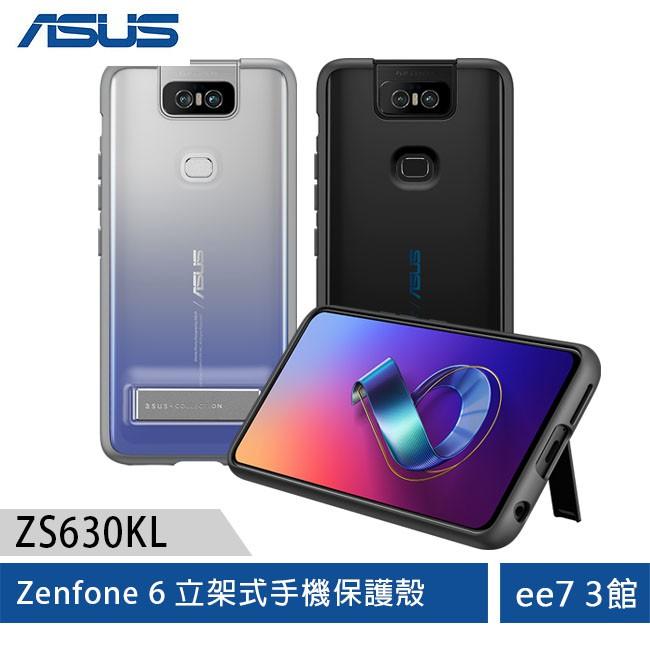 ASUS ZenFone 6(ZS630KL) 立架式手機保護殼~送HODA滿版玻璃螢幕保護貼 [ee7-3]