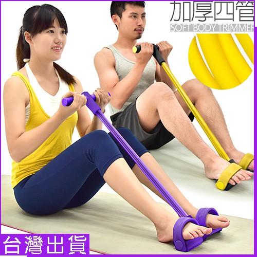 加厚4四管腳踏拉繩拉力器B005-JD05拉力繩拉力帶.彈力繩彈力帶.健腹機健腹器擴胸器.運動健身器材ptt