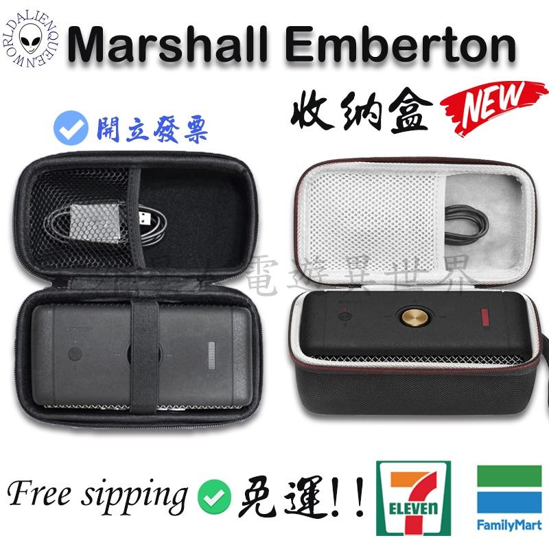 🎮開發票🆕免運 marshall emberton收納包 marshall收納包 emberton收納盒