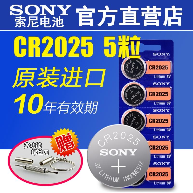 5粒cr2025紐扣電池 sony索尼2025紐扣電池cr2025汽車日產軒逸騏達逍客藍鳥奇駿天籟車鑰匙遙控器鈕扣電池