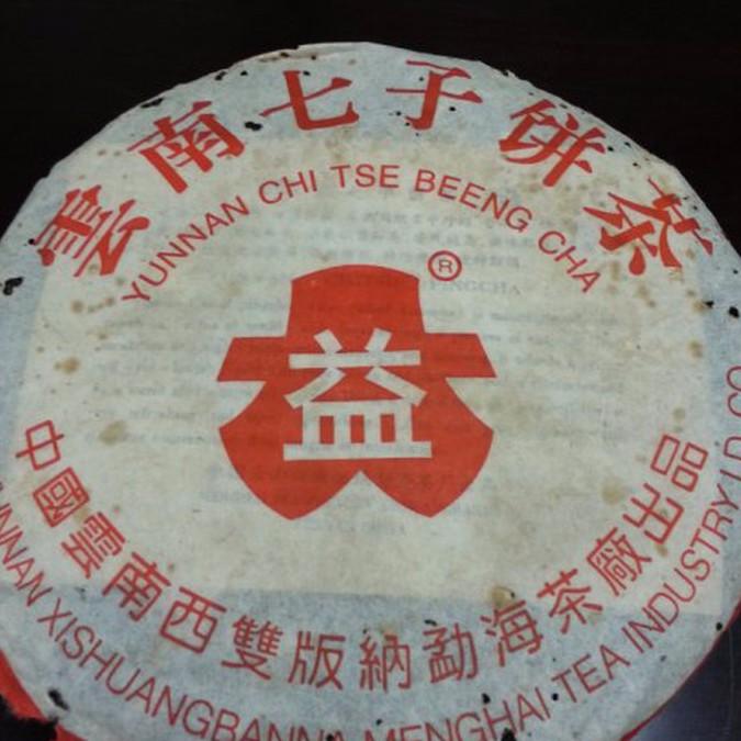 {悅寶房藝術中心}-2004年7532 勐海茶廠 大益七子餅茶 青餅