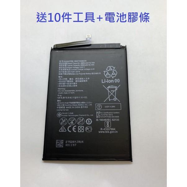 適用 HUAWEI Mate 20 X 華為 mate20x 電池 (EVR-L29) HB4073A5ECW 電池