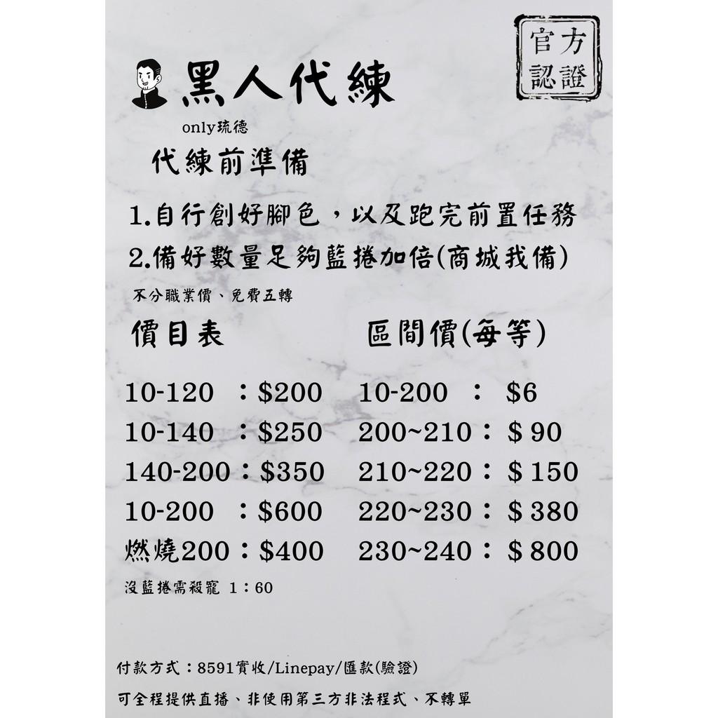 新楓之谷/琉德/代練/凱殷/輪迴/燃燒