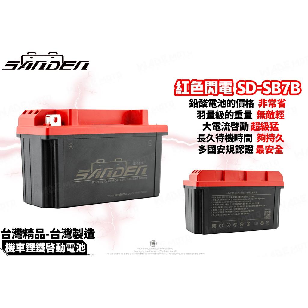 韋德機車精品 紅色閃電 鋰鐵電池 SD-SB 7B 7A 5L  適用湯淺型號 YT7B-BS GT7B-BS DRG