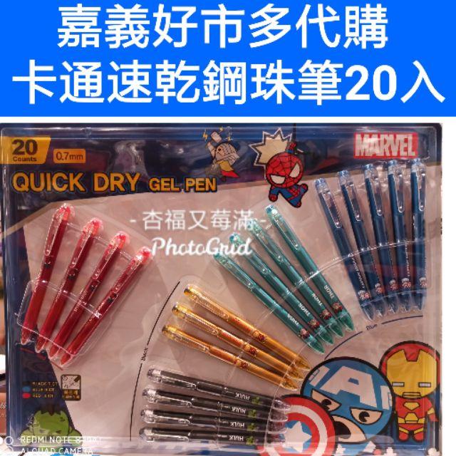 現貨 拆售 卡通速乾鋼珠筆20入  好市多 鋼珠筆 marvel 鋼珠筆 好市多卡通筆 卡通鋼珠筆 漫威鋼珠筆
