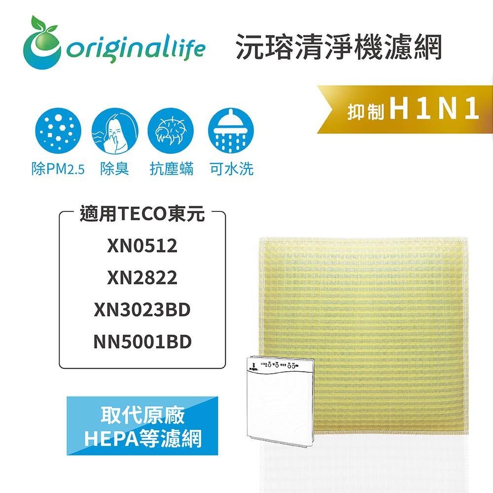 適用TECO東元:XN0512/XN2822/XN3023BD/NN5001BD 超淨化空氣清淨機濾網 取代原廠HEPA