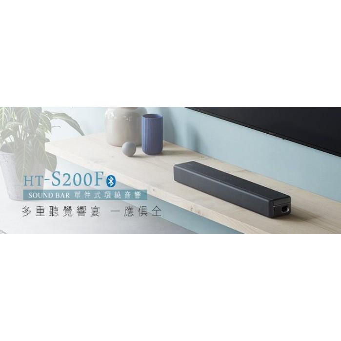 【😘E & D 😗 家電專售 】SONY 新力 索尼 HT-S200F/BM 另售 HT-X9000F