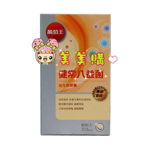 【美美購】 電子發票 葡萄王 健常八益菌 (健常8益菌) 益生菌膠囊 80顆/瓶