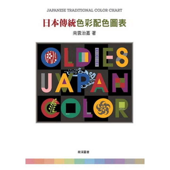 日本傳統色彩配色圖表/南雲治嘉