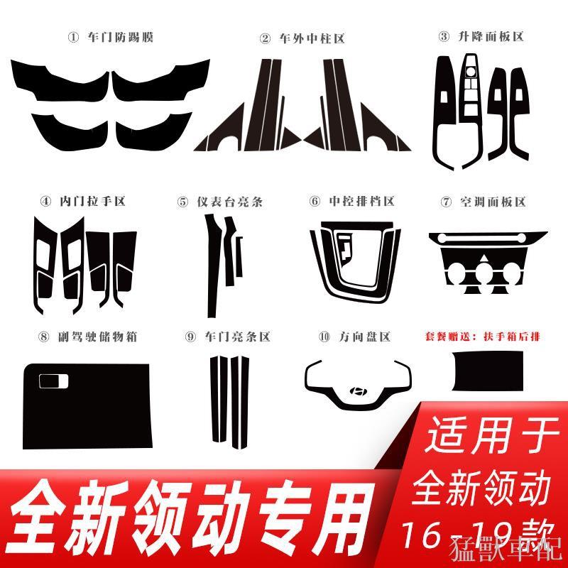 【猛獸車配】16-20 HYUNDAI Elantra(領動)內飾改裝碳纖維貼紙 中控排檔位 車門防踢墊 裝飾貼膜 卡