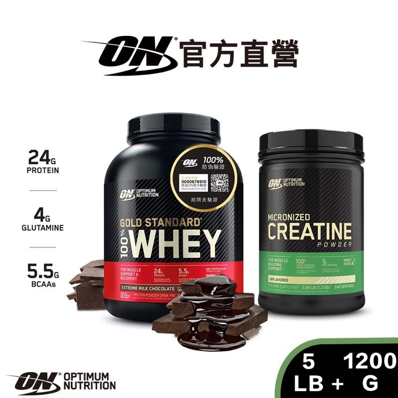 【美國 ON 歐恩】金牌 WHEY 乳清蛋白( 5磅/罐)+ CREATINE 肌酸(1200g/罐) -官方旗艦店