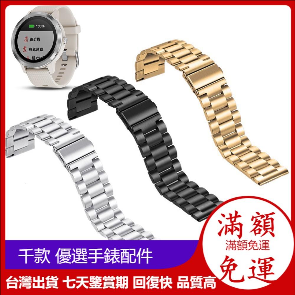 韓式優👑Garmin Vivolife悠遊卡智慧手錶金屬錶帶 不鏽鋼錶帶 佳明 Vivolife手錶 三株腕帶 手環