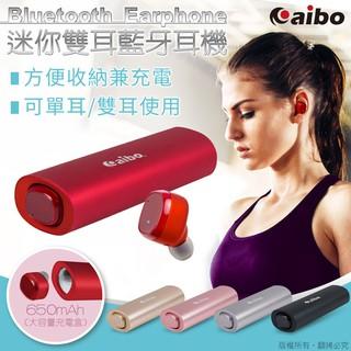 aibo BTD01 鋁合金迷你雙耳藍牙耳機 共五色 (充電收納盒) (LY-MIC-BTD01-A) 台北市