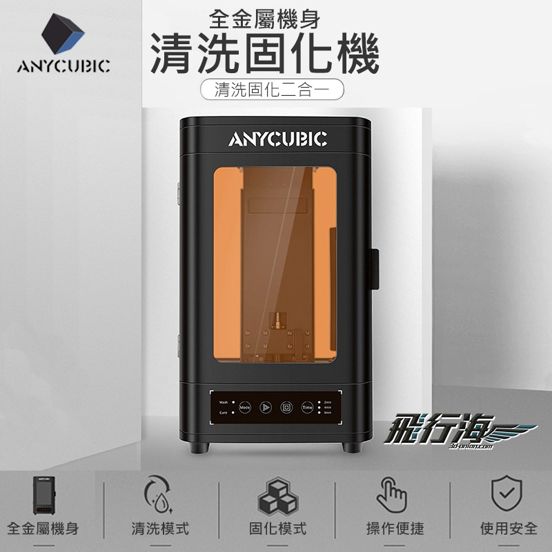 AnycubicWash 固化清洗二合一固化機 光固化3D列印機 二次固化機 模型清洗 樹脂固化