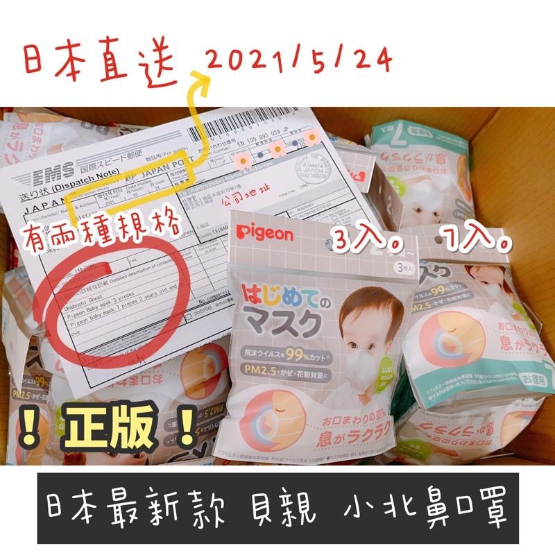 「現貨48H出貨」日本直送 貝親 嬰幼兒口罩 三枚入一包 日本製造 立體口罩 幼幼口罩