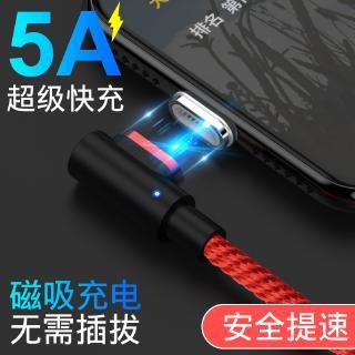【支援快充】側頭磁吸充電線 磁吸數據線 傳輸線  Micro 安卓 Type C 蘋果 超級快充 usb 90度彎頭設計
