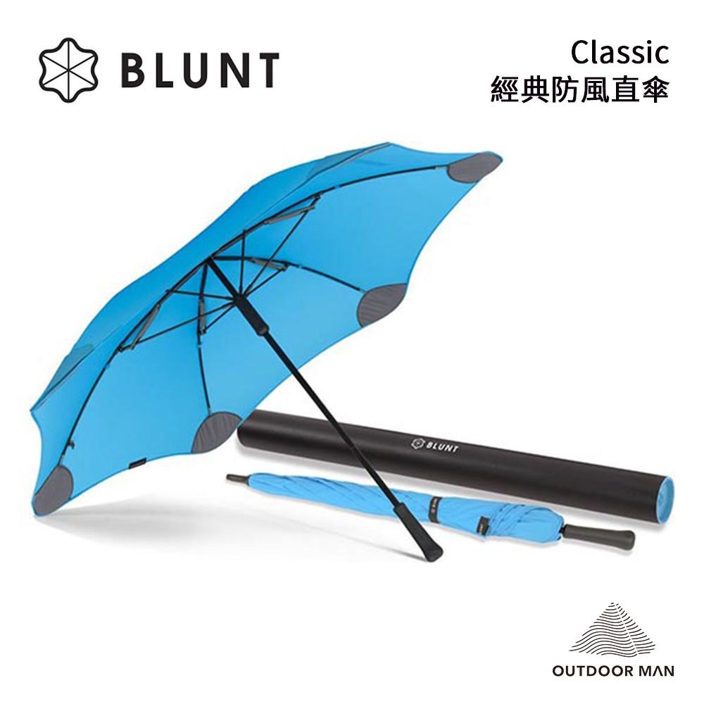 [Blunt] Classic 經典防風直傘-藍