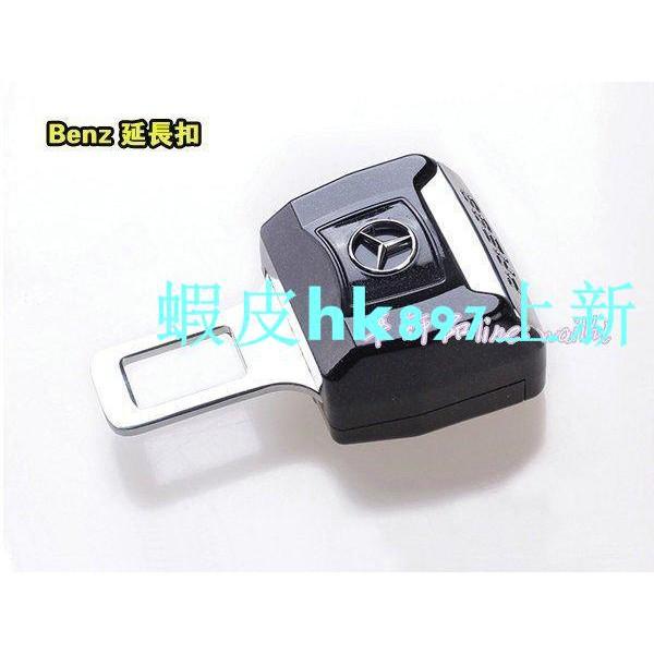 滿199發 原廠賓士benz專用安全帶延長扣W210 W211 W220 W221 124 W140 202 W203