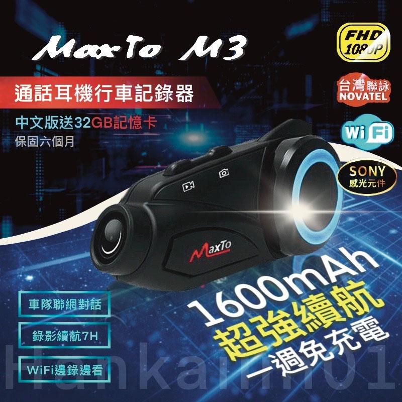 Maxto M3 1080P 機車行車記錄器 安全帽通話對講耳機 外送員機車族必備!!!