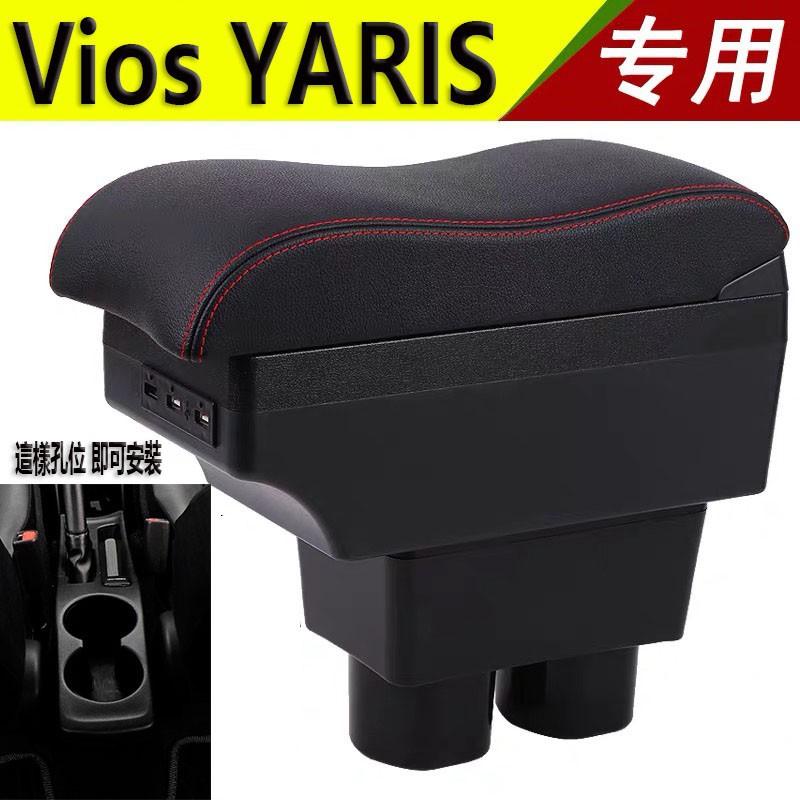 【Lucky】TOYOTA YARIS ViOS 中央扶手 中央扶手箱 扶手箱 置物 車用扶手 波浪寬 雙層儲物 雙杯孔