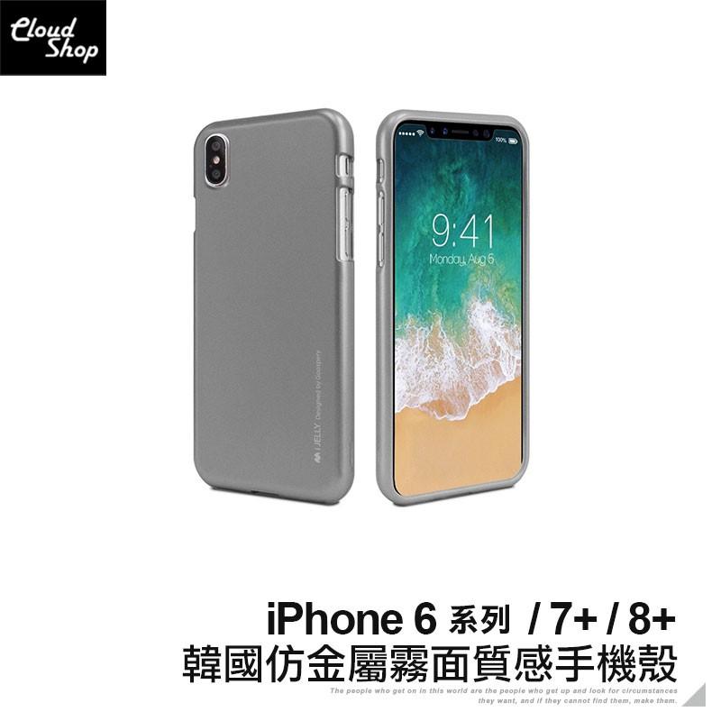 韓國仿金屬霧面質感手機殼 適用iPhone6 6s iPhone7 iPhone8 Plus 保護殼 保護套 防摔殼