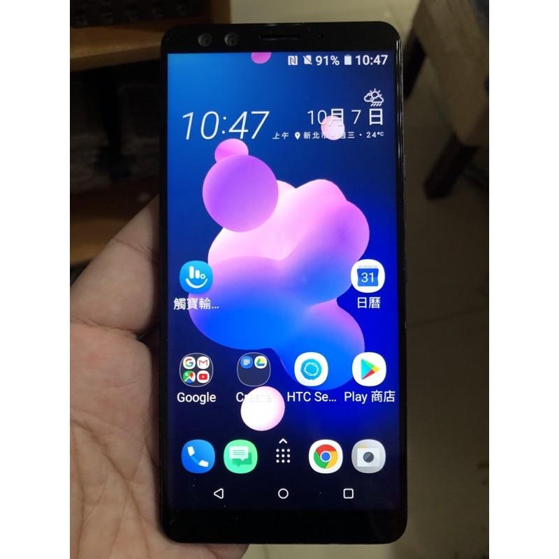 HTC U12+ 128G 中古機 二手機 送充電線 充電頭 取卡針