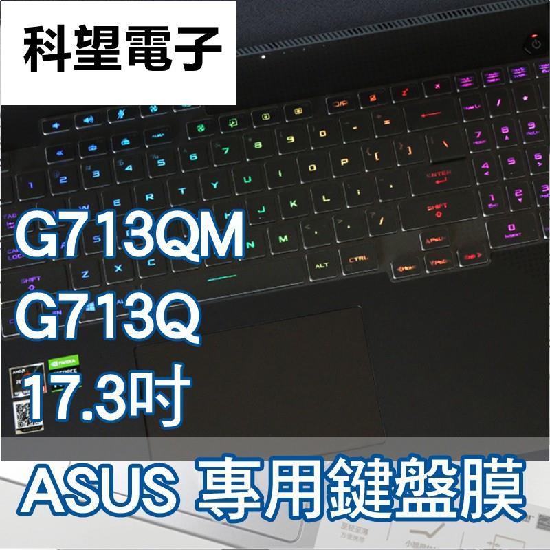 【科望電子城】ASUS ROG Strix G17 G713Q G713QE G713QC G713QM 鍵盤膜 鍵盤保