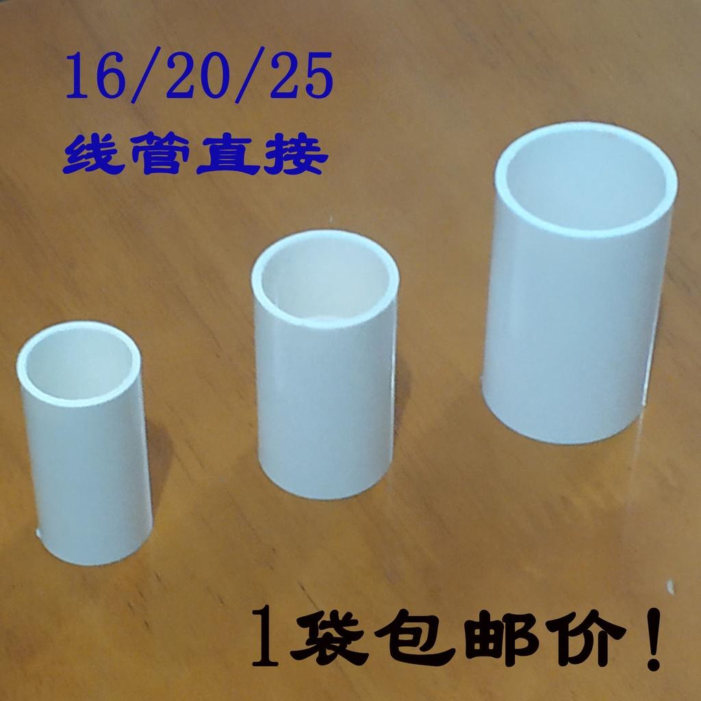 ┇國標加長加厚直接16/20/25穿線管PVC電線管接頭配件3分4分6分管 安全優選