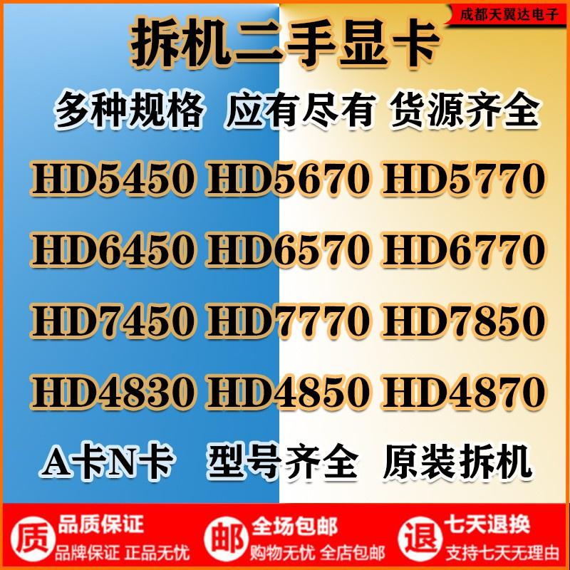 限時優惠%gt210 220 240 250HD5450 5550 6450 1G二手臺式電腦獨立拆機顯卡