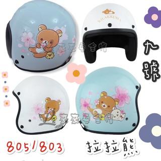 [L2來來] KK華泰 ninja  熱門卡通 拉拉熊 9號 白/ 藍 大小帽體 復古騎士帽 3/ 4 安全帽 送鏡片~ 高雄市