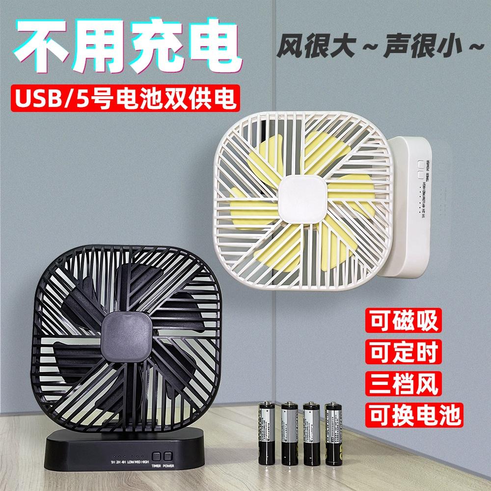 *新款現貨秒發*迷你小風扇電池可換不插電放教室桌上用學生宿舍裝乾電池的電風扇