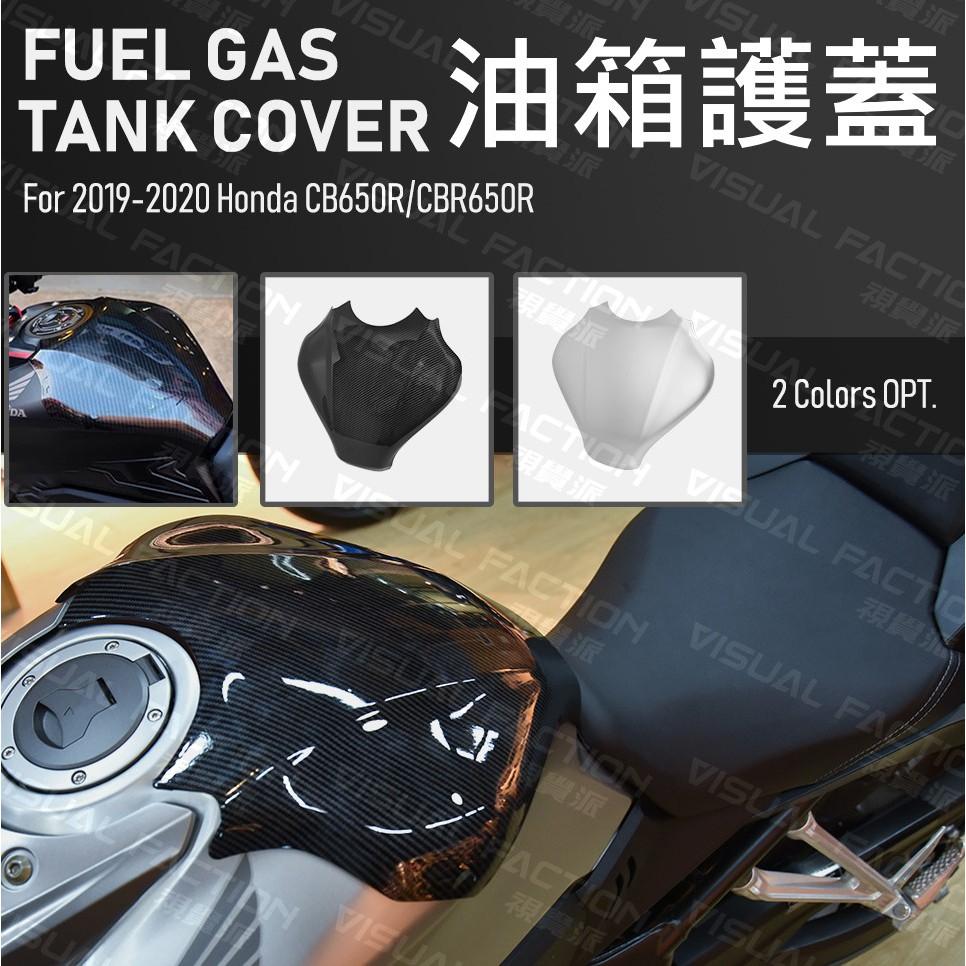 【VF】CBR650R CB650R 油箱護蓋 碳纖維 水轉印 銀白 油箱防刮 碳纖維紋 卡夢 油箱護罩 油箱蓋 油箱罩