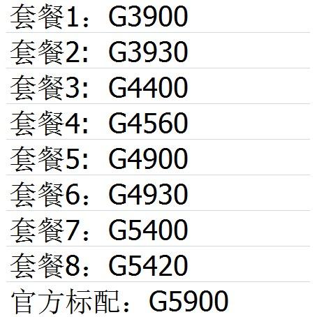 ๑▧■Intel/英特爾 G4930 G4930 G3900 G3930 G5400 G5420 G4560 G5900