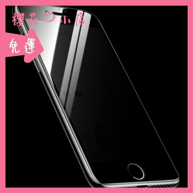 【現貨免運】保護貼 玻璃貼閃魔 蘋果8plus7 plus鋼化膜 iphone78防窺膜全屏玻璃全覆蓋手機貼膜 I7