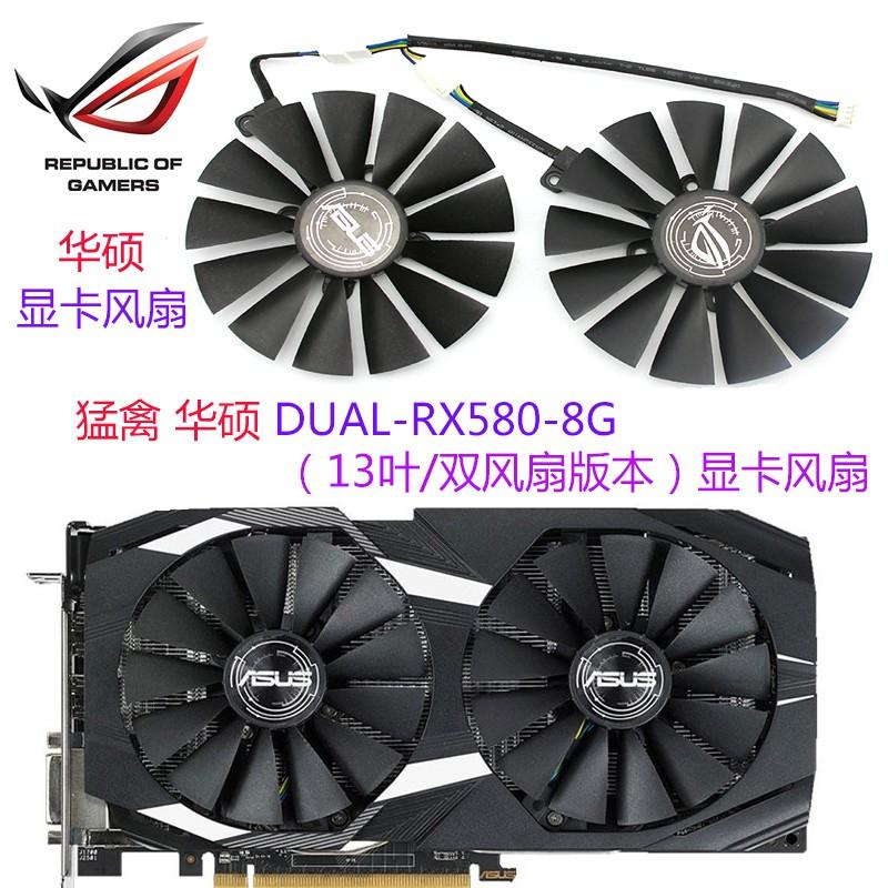 華碩 DUAL-RX580-8G  顯卡散熱風扇(13葉/雙風扇版本)