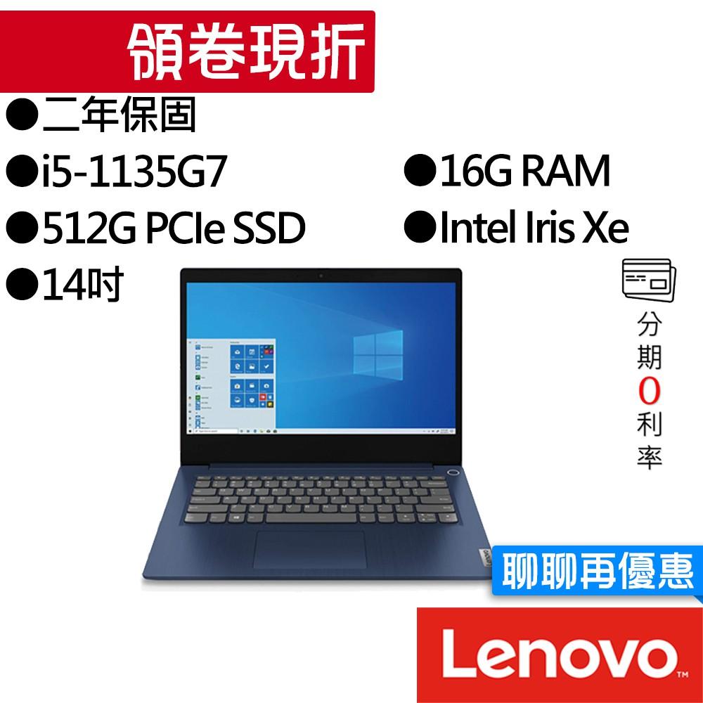 Lenovo 聯想 Ideapad Slim 3i 82H7009WTW i5 14吋 輕薄筆電
