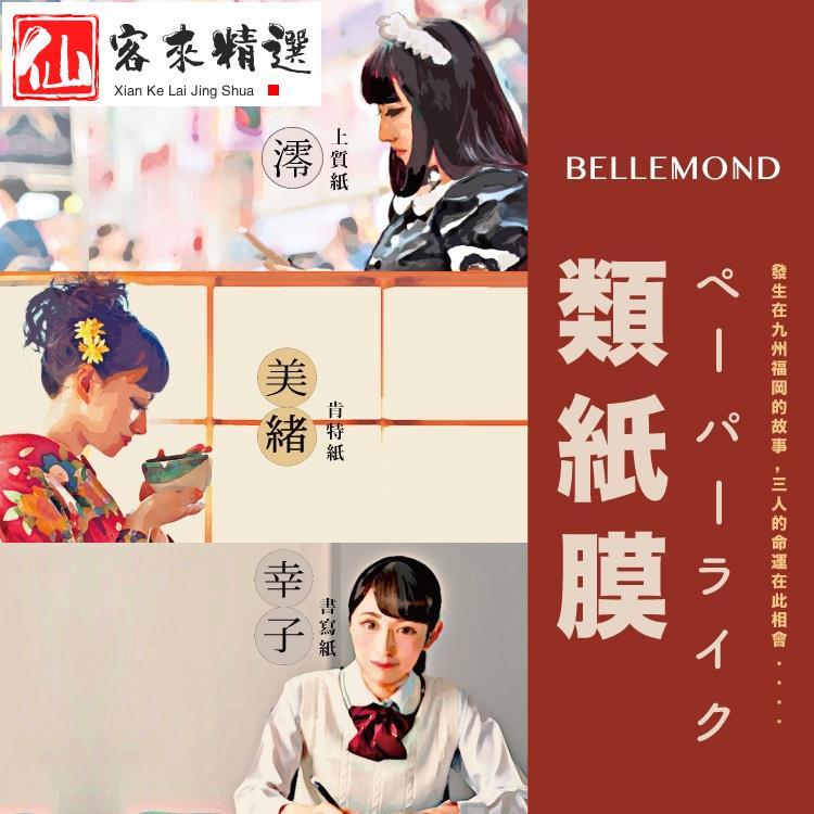 🔥台灣現貨,全場免運🔥【加也】日本Bellemond 貝萊蒙 2枚入 Ipad類紙膜 肯特紙 上質紙 書寫紙