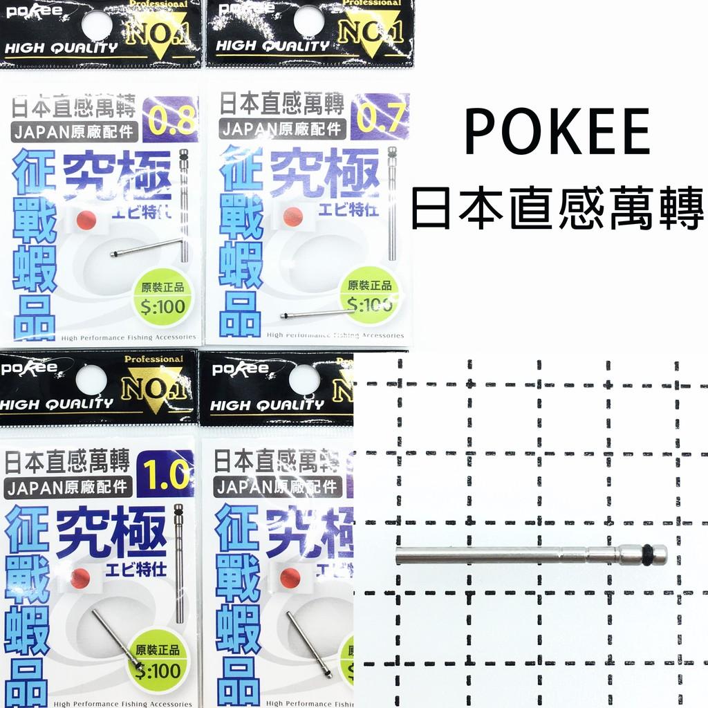 POKEE 日本直感萬轉 JAPAN原廠配件 征戰蝦品 釣蝦 蝦竿配件 直桿萬轉 直感萬轉