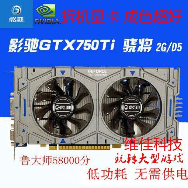 熱賣中【現貨】影馳GTX750TI 2G驍將 GTX660 760 970 1050TI 4G電腦遊戲獨立顯卡