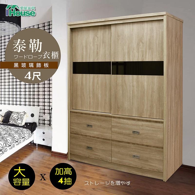 IHouse-泰勒 黑玻飾板四大抽收納推門衣櫃-5尺