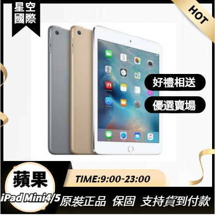 二手 蘋果Apple iPad Mini4 Mini5 16G 32G 64G 128G Wifi 7.9吋福利品