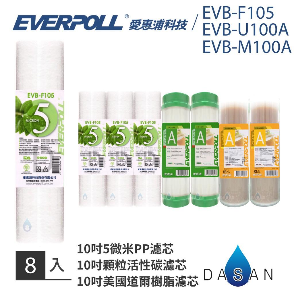 【愛惠浦科技】EVB-F105 U100A M100A 5MPP UDF 5mpp udf 樹脂 濾芯 濾心標準型 8入