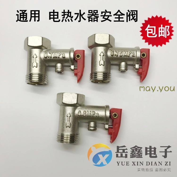 👼🎨通用 電熱水器安全閥0.75/0.8/0.9mpa止回單向泄壓閥水管道減壓閥