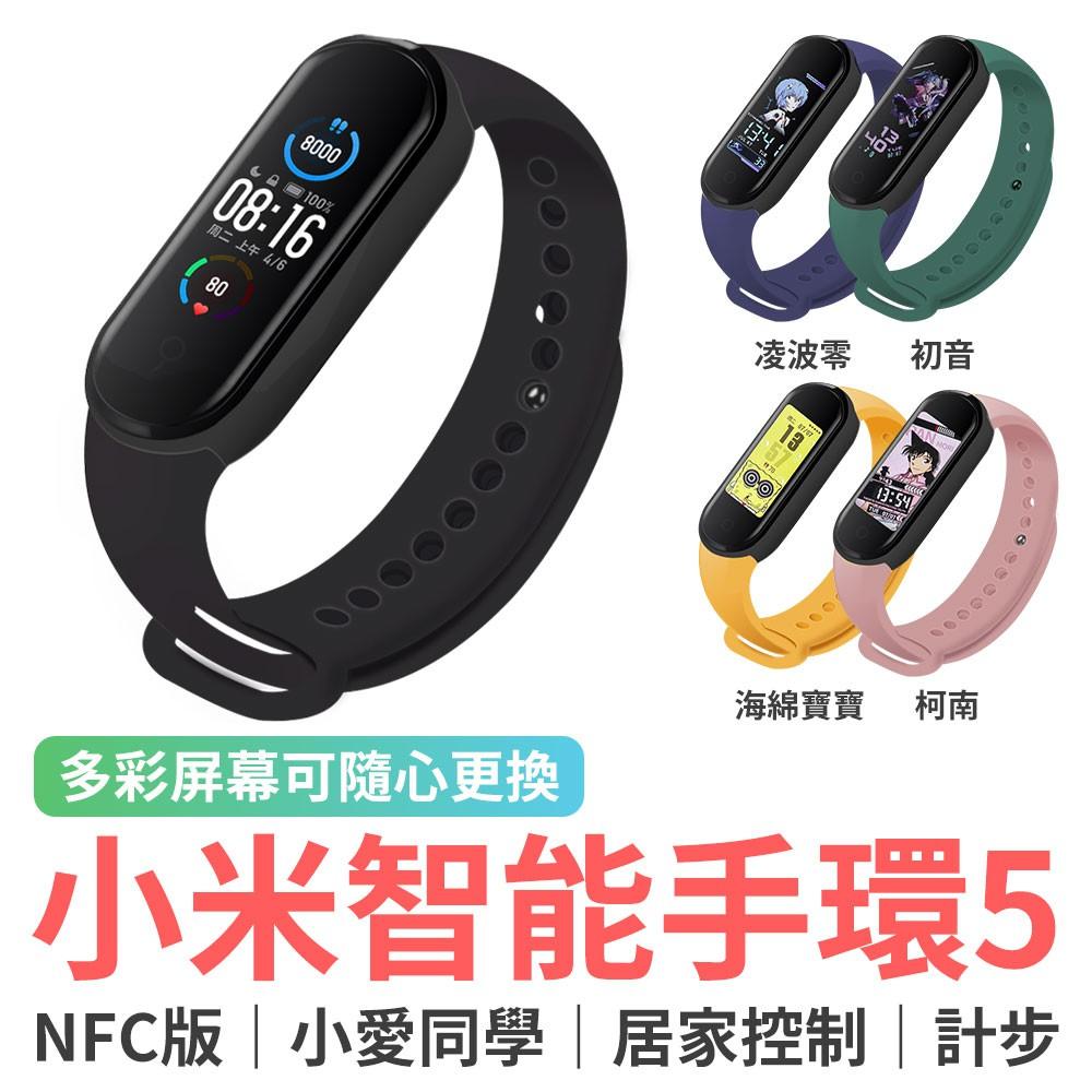 小米手環5 NFC版 單機 贈送保護貼x2 黑色 現貨 快速出貨 智慧手環 智能手環 運動手環 彩色錶帶 智能家居控制