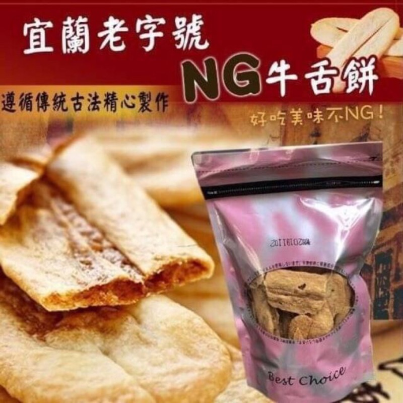 (免運現貨)宜蘭老字號餅舖NG牛舌餅🐮、牛舌餅、宜蘭牛舌餅、香脆牛舌餅