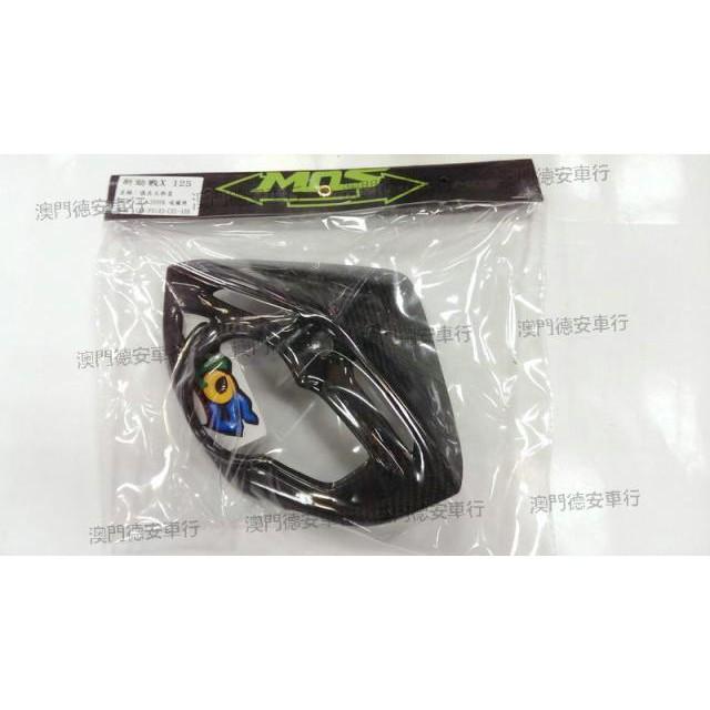 399免運❂☫☎臺灣MOS 3代三代新勁戰 林海極光 碳纖維儀表蓋碼表蓋小盾牌貼片