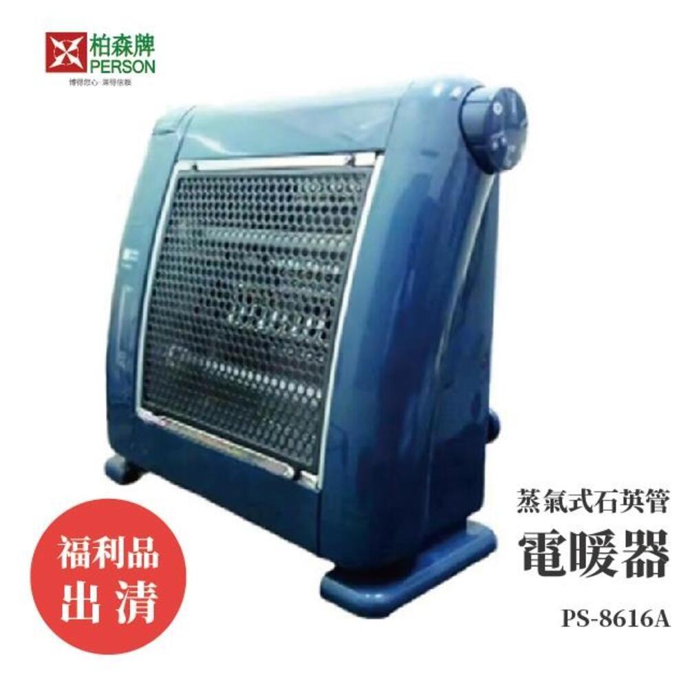 限量現貨>>柏森牌 2段速蒸氣式石英管 電暖器    瞬間即亮熱  傾倒斷電安全開關 電暖爐 寒流